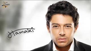اغنية محمد حماقي - دنيتي تغيرت / Mojamed Hamaki - Dnety At3`ert