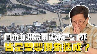 武漢停了疫情再遭水災 日本九州豪雨熊本已51死 皆是聖嬰現象造成?【patreon獨家影片預告】2020-07-07