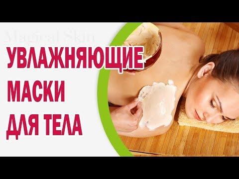 Увлажняющие маски для тела в домашних условиях