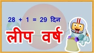 What is Leap Year (Hindi)