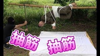 #24【谷阿莫Life】被當烤乳豬吊在桿子上要怎麼逃生