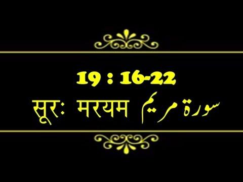 Surah Maryam (19: 16-22)