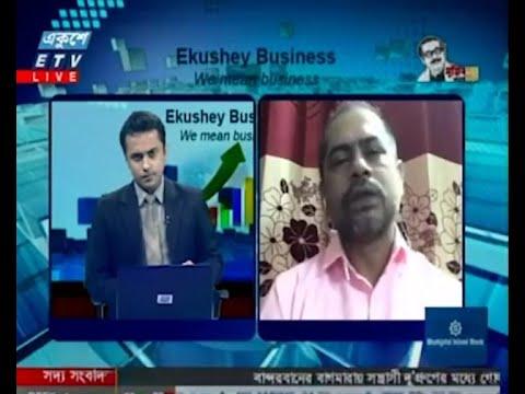 Ekushey Business || একুশে বিজনেস || আলোচক: সাজ্জাদুর রহমান, ডেপুটি এডিটর, দ্যা বিজনেস স্যান্ডার্ট || Part 02 || 07 July 2020 || ETV Business