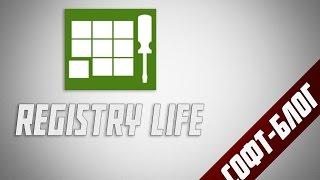 СофтБлог #23 - Registry Life