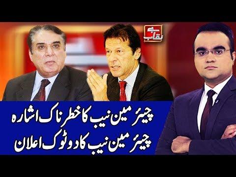 Waives Of Accountability Change Now | Benaqaab 20 November 2019 | AbbTakk News