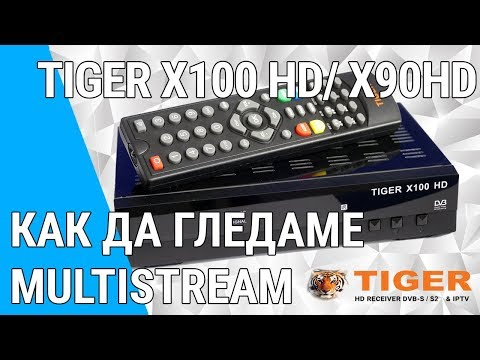 Как да гледаме Multistream на Tiger X100 HD