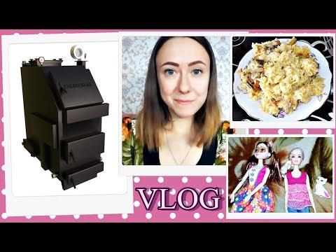 Vlog:Котёл длительного горения.Соединяем батареи.