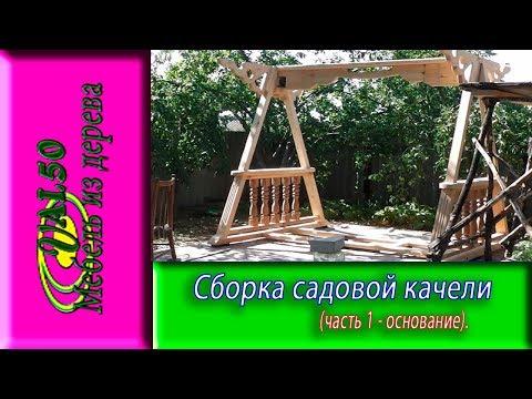 Сборка садовой качели (часть1- основание)