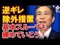 日本を優遇措置から除外は単なるセルフ制裁だが...楽観せずに締めてかかろう!