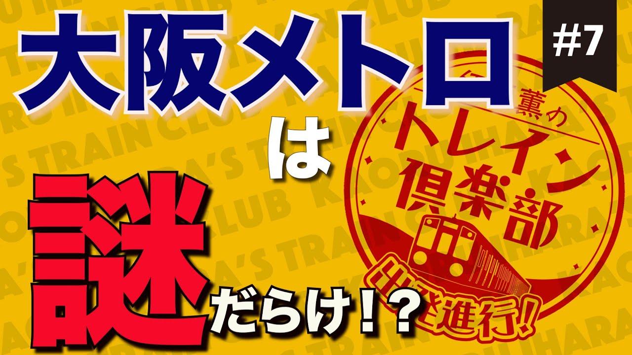 伊原薫のトレイン倶楽部 #007 大阪メトロは謎だらけ⁉︎