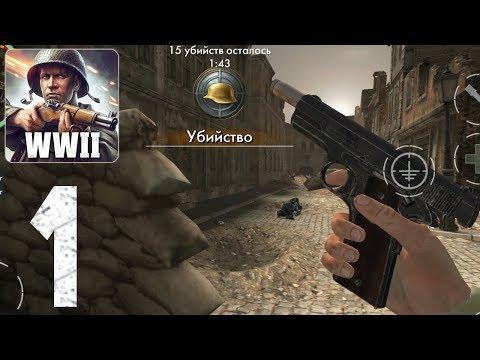 World War Heroes - Gameplay Walkthrough Part 1