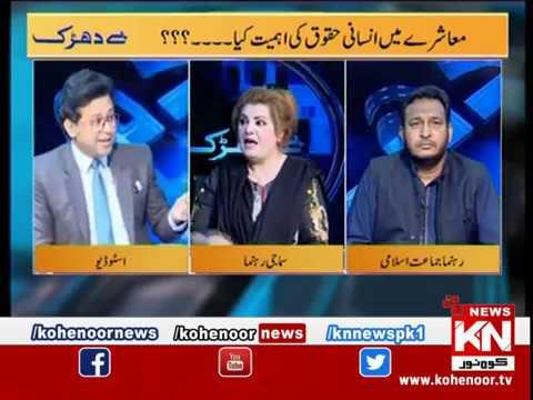 Ba Dhark 12 July 2019 | Kohenoor News Pakistan