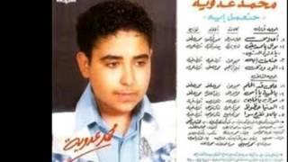 اغاني حصرية احلامي محمد عدويه تحميل MP3