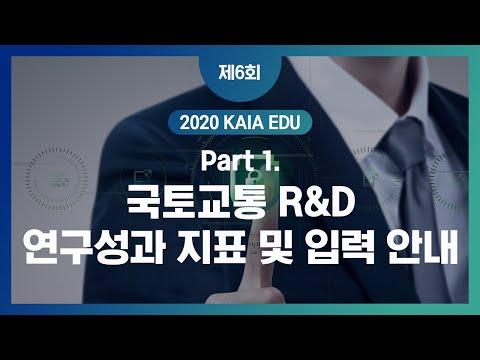 제6회 KAIA EDU 국토교통R&D 성과관리 썸네일