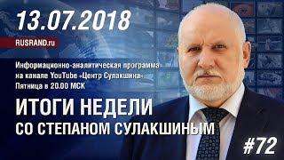 ИТОГИ НЕДЕЛИ со Степаном Сулакшиным 13.07.2018