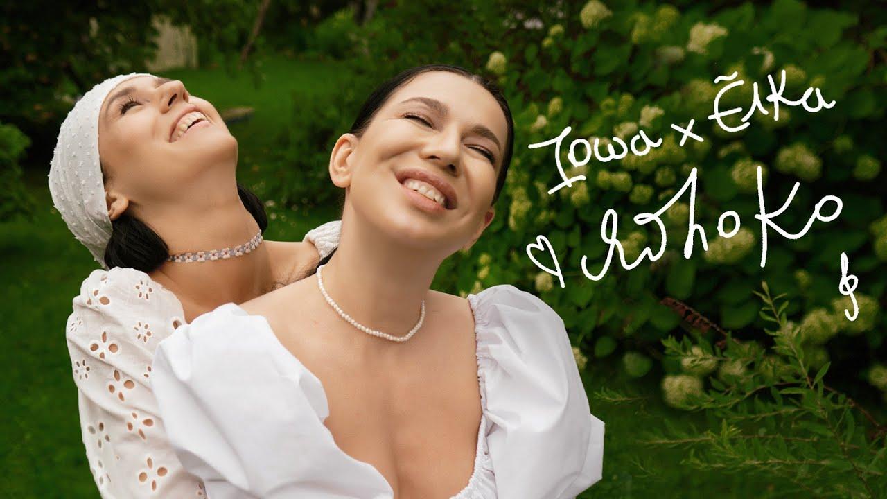 IOWA & Ёлка — Яблоко