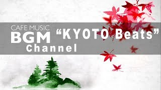 """Cafe Music BGM channel - NEW SONGS """"KYOTO Beats"""""""