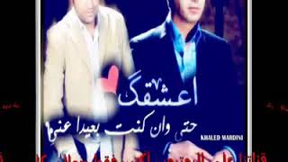 تحميل اغاني نعيم الشيخ راحت الله لايردا - ولا اروع! MP3