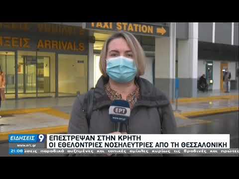 Κρήτη | Επέστρεψαν οι εθελόντριες νοσοκόμες από τη Θεσσαλονίκη | 04/12/2020 | ΕΡΤ