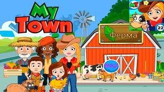 Мой Город - My town - #22 Ферма - Farm Симулятор Семьи Фермера Детское видео Игровой Мультик