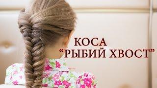 """Плетение волос, косичка """" рыбий хвост """" Hair Braid """"Fish Tail"""""""