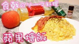[食戟之靈還原#2] 意式蘋果燴飯,甜呼呼的早餐@-@~食戟のソーマ料理【煮飯星星】