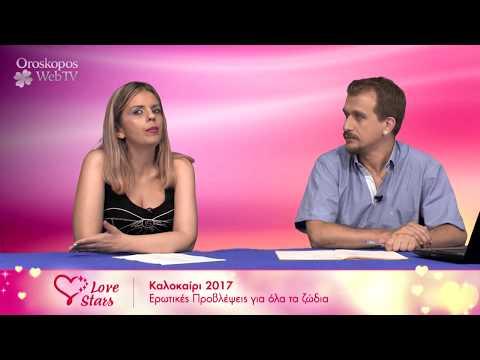 Οι ερωτικές προβλέψεις του καλοκαιριού 2017 σε βίντεο!