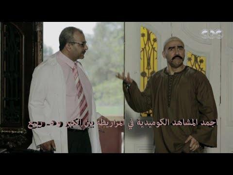 """بالفيديو- أفضل المشاهد الكوميدية بين أحمد مكي وبيومي فؤاد في """"الكبير"""""""