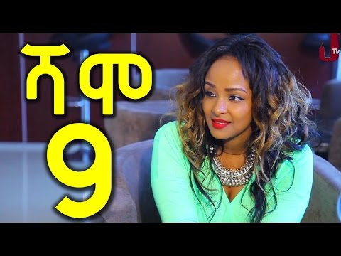 Shamo ሻሞ Drama - Part 9 New Ethiopian JTV Drama 2016