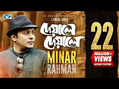 Deyale Deyale | Minar | Robiul Islam Jibon | Official Lyrical Video | Bangla Hit Song