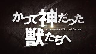 To the Abandoned Sacred BeastsAnime Trailer/PV Online