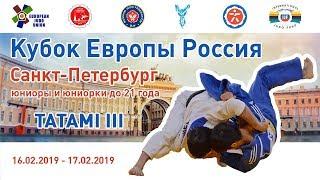 2019.16.02 Т3 Кубок Европы юниоры Россия Предварительная часть