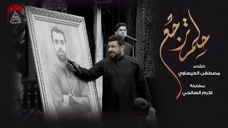 حلم ترجع - الشاعر مصطفى العيساوي