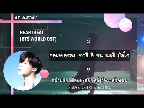THAISUB] BTS - Heartbeat (BTS WORLD OST ) | #BT_SUBTHAI