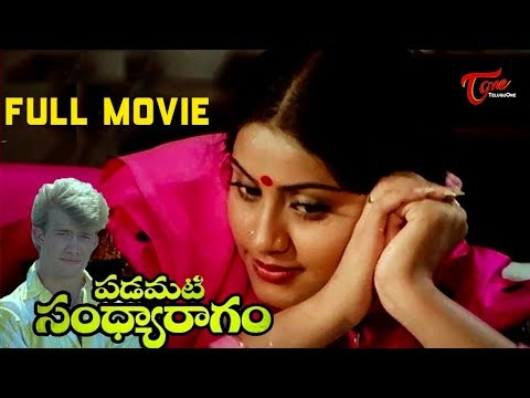 Padamati Sandhya Ragam Full Length Movie | Vijayasanthi | Jandhyala Subramanya Sastry TeluguOne