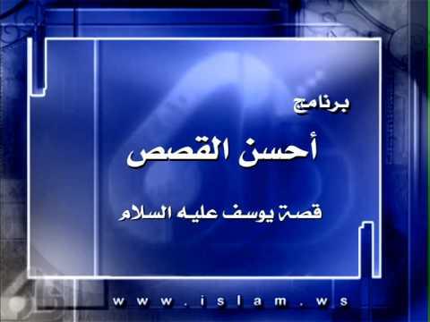 حلقة قصة يوسف عليه السلام9 – المنجد 3/2
