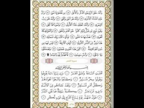 تلاوة رائعة من سورة القمر للشيخ صالح بن عبدالله آل زيد