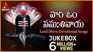 Lord Shiva Telugu Devotional Songs | Hara Om Namashivaya Songs Jukebox |  Amulya Audios And Videos