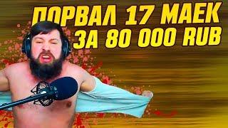 ДОНАТ 80 000 РУБЛЕЙ, ПОРВАЛ 17 МАЕК! ШОК!