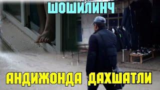 АНДИЖОНДА ДАХШАТЛИ ВОКЕА ЮЗ БЕРДИ