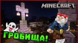 👻 МРАЧНИТЕ ГРОБИЩА! - Гномски Приключения в Minecraft #17