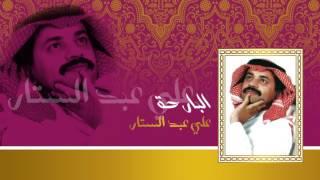 علي عبدالستار - البارحة (النسخة الأصلية)
