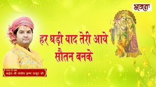 Har Ghadi Yad Teri Aaye Sautan Banke