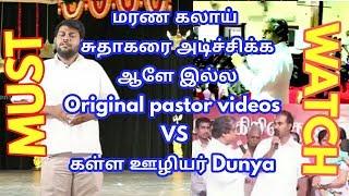 Deepavali Parithabangal🎈 Sudhakar vs Dubakur pastors