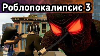 РОБЛОПОКАЛИПСИС 3 - Роблокс музыкальный клип. Перевод.