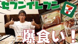 セブンイレブンの総菜全部買って爆食い!どれが一番美味いか決める!カロリー爆弾