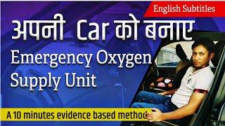 New Update : Dr. Biswaroop Roy Chowdhury | अपनी car ko बनाये Emergency Oxygen Supply Unit