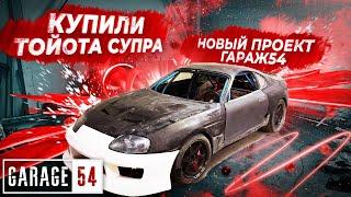 ТОЙОТА СУПРА 800 Л.С. - НОВЫЙ ПРОЕКТ от ГАРАЖ54