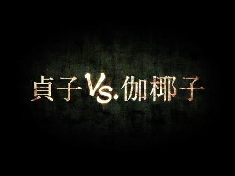 《貞子vs伽椰子》前導預告公開!