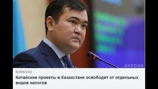Китайские проекты в Казахстане освободят от отдельных видов налогов